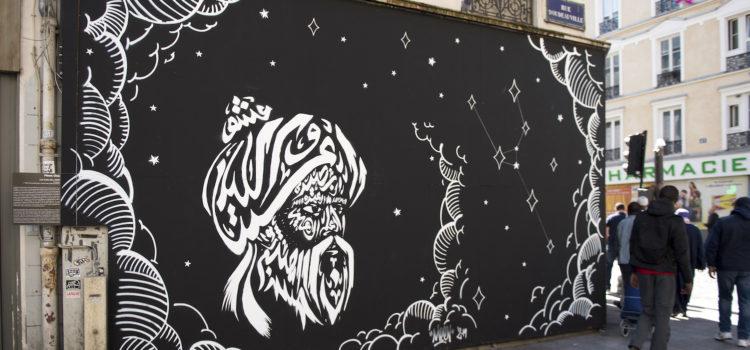 Visite : L'Œil et la nuit, à l'Institut des Cultures d'Islam